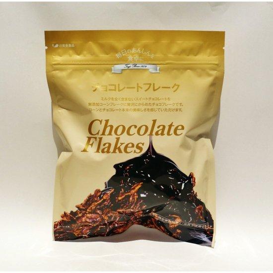 チョコレートフレーク 有機コーンフレーク使用 香料・乳化剤・植物油脂不使用【夏季冷蔵便】