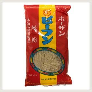 ホーザンビーフン 150g【常温便】