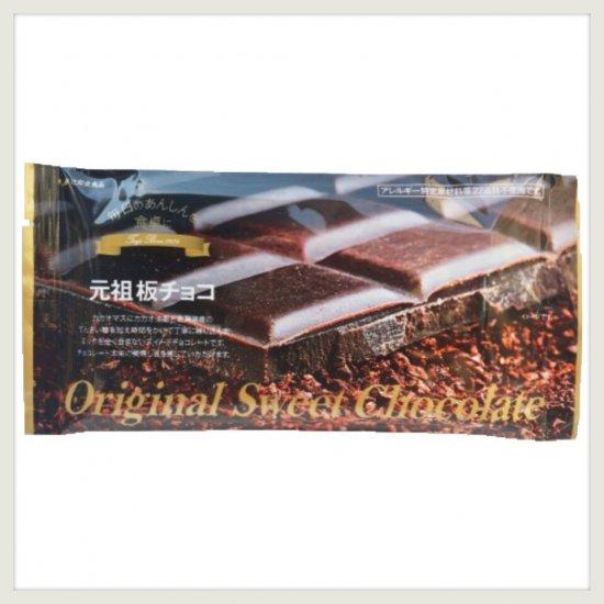 元祖板チョコ 乳成分0(ゼロ) 香料・乳化剤無添加 植物油脂不使用 【夏季冷蔵便】