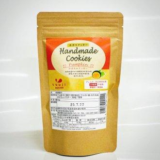 手作りサクサクかぼちゃクッキー 【常温便】