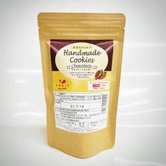 手作りサクサクチョコレートクッキー 【常温便】