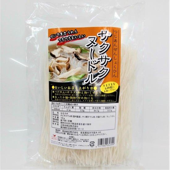 煮麺・冷麺・炒め物にどうぞ! サクサクヌードル【常温便】次回入荷未定