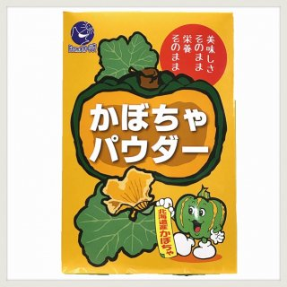かぼちゃパウダー(佐呂間町農業協同組合)   【常温便】