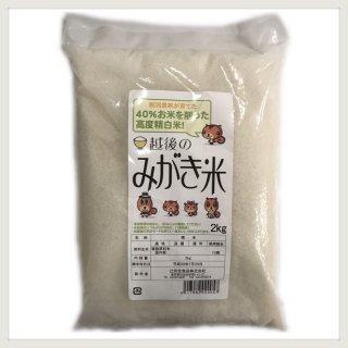 越後のみがき米 (高度精白米 40%削り) 【常温便】