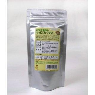 キャロブパウダー(有機原料100%使用)【常温便】
