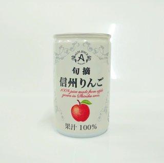 りんごジュース((株)アルプス)【常温便】