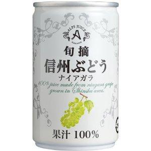 グレープジュース(ナイアガラ)白((株)アルプス)【常温便】