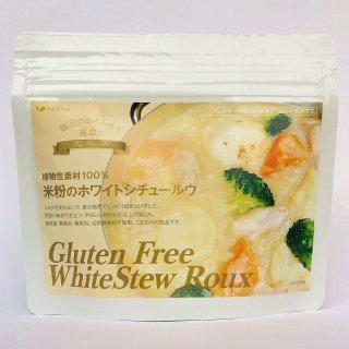 植物性素材100%米粉のホワイトシチュールウ 【常温便】