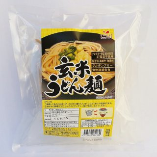 玄米うどん麺 28品目不使用 【常温便】