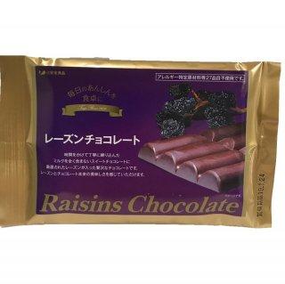 レーズンチョコ 乳成分不使用 香料・乳化剤・植物油脂不使用