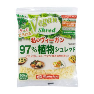 ヴィーガン97%植物シュレッド 【冷蔵便】賞味期限21.04.08