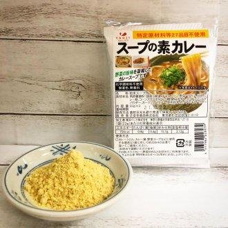 スープの素カレー 【常温便】