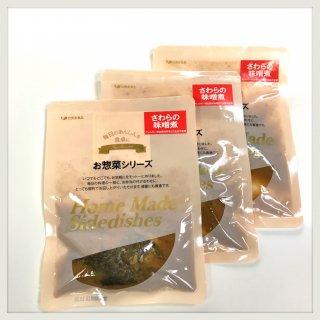 【リニューアル】レトルト惣菜  さわらのみそ煮(3個セット)【常温便】