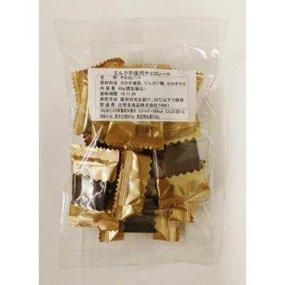 【限定商品】ミルク不使用チョコレート(元祖板チョコ個包装タイプ) 賞味期限:21.11.29