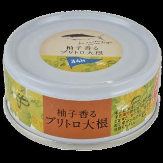 柚子香るブリトロ大根(冷凍不可)【常温便】