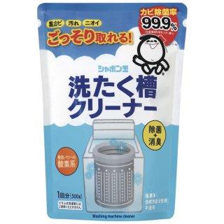 シャボン玉 洗濯槽クリーナー500g【常温便】冷凍不可
