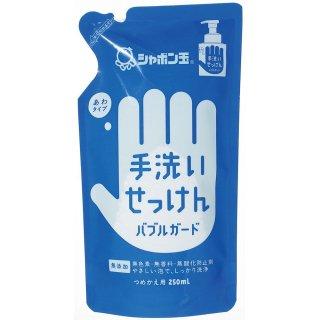 シャボン玉 無添加手洗い石鹸バブルガード詰め替え 250ml【常温便】※現在、数量制限はありません(2020年6月29日)