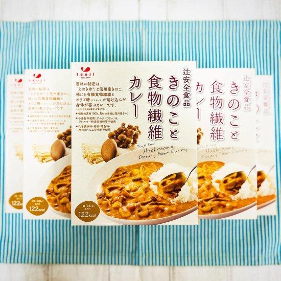 《5食セット》きのこと食物繊維カレー アレルギー特定原材料28品目不使用 【冷凍不可】 1食あたり122kcal・食物繊維7.5g
