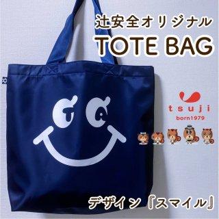 辻安全食品オリジナル ショッピングバッグ スマイル