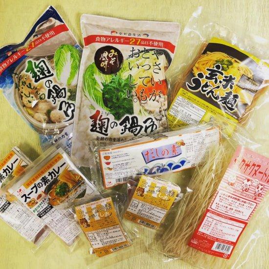 ノンアレルゲンぽかぽか鍋物&調味料と玄米うどん麺セット☆好評につき延長!!☆