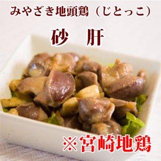 みやざき地頭鶏 砂肝(100g)