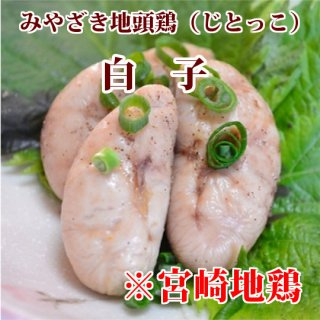 みやざき地頭鶏 白子 (50g)