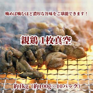 親鶏モモ肉1枚真空(約1kg:約100g×10パック)