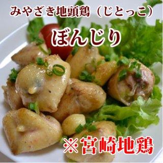 みやざき地頭鶏 ぼんじり (100g)