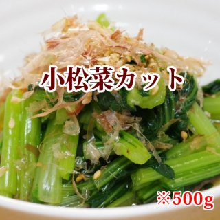<img class='new_mark_img1' src='https://img.shop-pro.jp/img/new/icons15.gif' style='border:none;display:inline;margin:0px;padding:0px;width:auto;' />小松菜カット(500g)