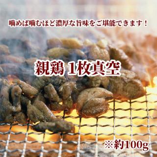 親鶏モモ肉1枚真空(約100g)