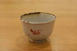 光藤  佐 赤絵茶杯(無一物)