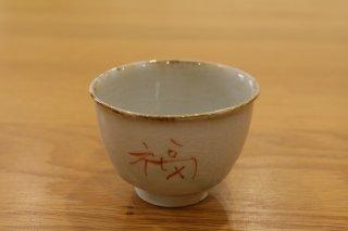 光藤 佐 赤絵茶杯(福雲如)