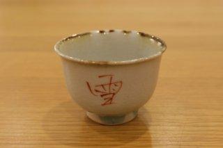 光藤 佐 赤絵茶杯(雪月花)