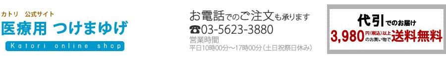 医療用つけまゆげ(株式会社カトリ)