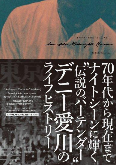 東京の夜は世界でいちばん美しい /  in the Midnight Hour     ソフトカバー A5判  全84ページ  送料198円