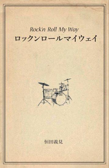 Rock'n Roll My Way/ロックンロールマイウェイ         恒田義見       送料¥198-