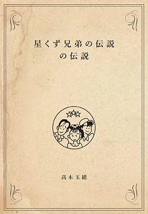 星くず兄弟の伝説の伝説