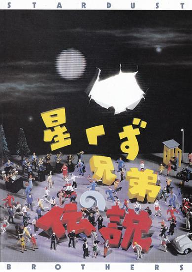 映画「星くず兄弟の伝説」オリジナル絵コンテ
