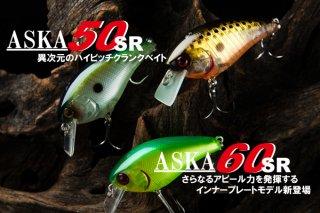 ASKA 50SR/60SR|アスカ50SR/60SR