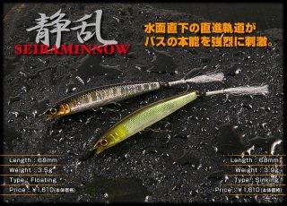 Seira Minnow 70F/S|セイラミノー70エフ/エス