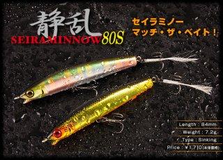 Seira Minnow 80S|セイラミノー80エス