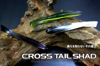 Cross Tail Shad / クロステールシャッド