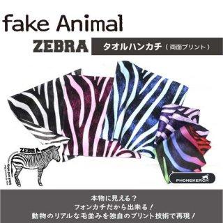fake Animal ゼブラ タオルハンカチ(スマホクリーナー)【両面プリント/日本製】