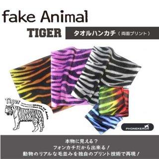 fake Animal タイガー タオルハンカチ(スマホクリーナー)【両面プリント/日本製】