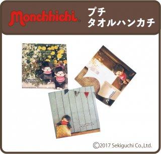 モンチッチ プチハンカチ(スマホクリーナー)【両面プリント/日本製】