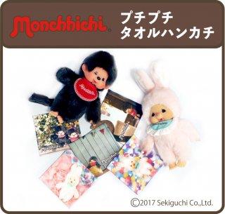 モンチッチ プチプチハンカチ5枚セット(スマホクリーナー)【両面プリント/日本製】
