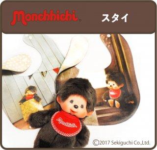 モンチッチ スタイ【両面プリント/日本製】