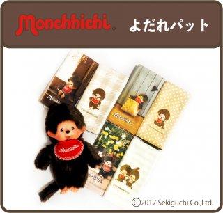 モンチッチ よだれパッド2Pセット【両面プリント/日本製】