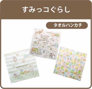 すみっコぐらし タオルハンカチ(スマホクリーナー)【両面プリント/日本製】