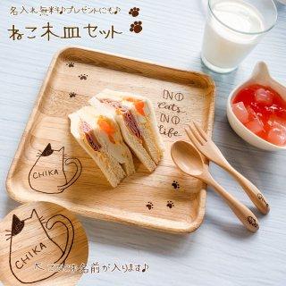 ねこ木皿セット(お名前入れ無料)